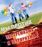 МВД России проводит конкурс видеороликов антиэкстремистской и антитеррористической тематики