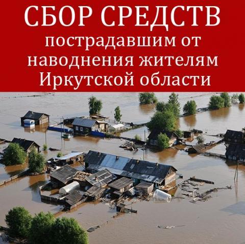 Ассоциацией муниципальных образований Иркутской области объявлен сбор средств для пострадавших от наводнения