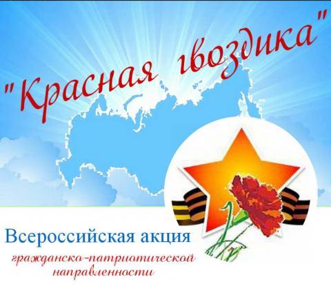Акция «Красная гвоздика» в День памяти  скорби
