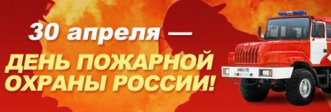 30 апреля - день пожарной охраны в России