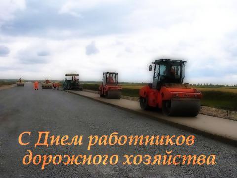 20 октября — День работников  дорожного хозяйства