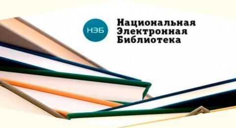 В ЦРБ им. О.И. Корсовецкого открылась точка  доступа к ресурсам «Национальной электронной библиотеки»