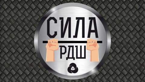 До 15 ноября крымчане могут подать заявку для участия во Всероссийских соревнованиях по русскому силомеру «Сила РДШ»