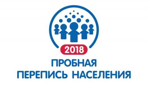 О проведении  в Республике Крым электронной пробной переписи населения